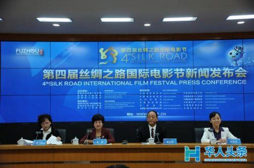 第四届丝绸之路国际电影节11月28日在福州琅岐开幕
