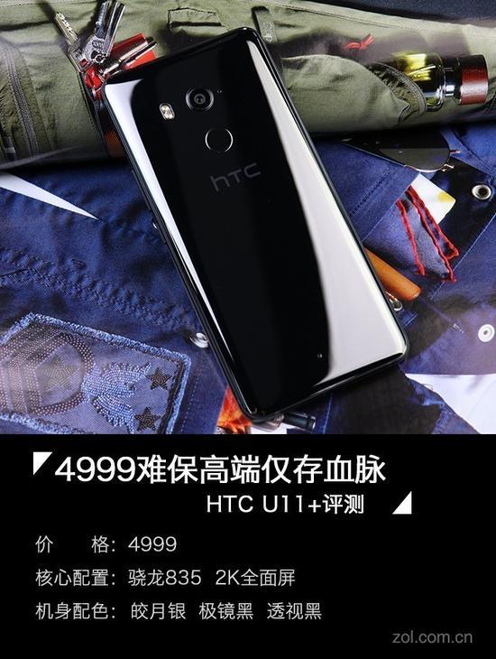 3D水漾玻璃机身 HTC全面屏旗舰U11+评测