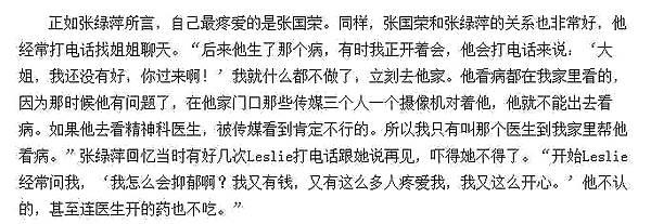 张国荣79岁姐姐去世 张绿萍曾形容张国荣是一个很贴心的弟弟