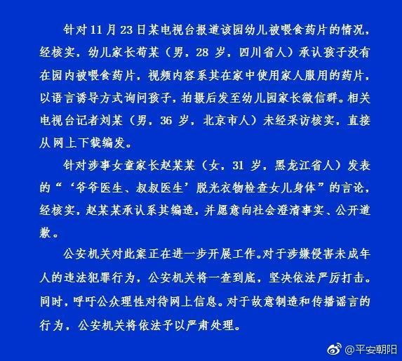 警方通报红黄蓝幼儿园事件:涉事女童人身检查未见异常