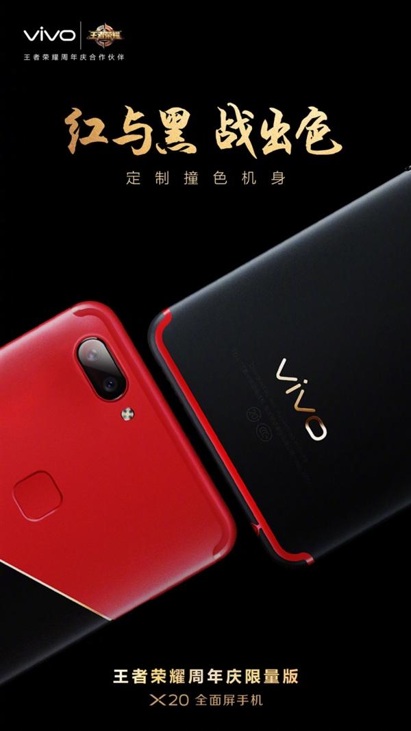 vivo X20《王者荣耀》周年限量版宣布:红黑撞色帅爆