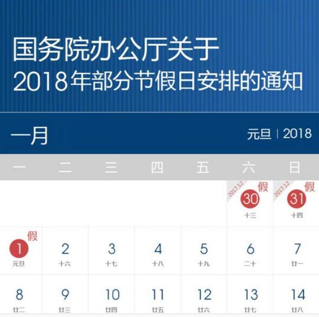 国务院办公厅关于2018年部分节假日安排的通知