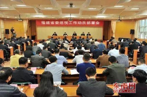 福建新一轮巡视来了 将分两批巡视14个县(市、区)