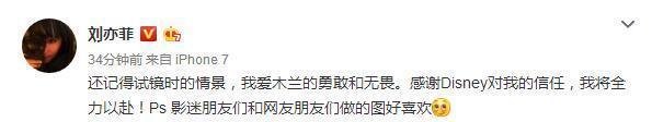 尴尬!刘亦菲发文感谢迪士尼 却把英文拼错了