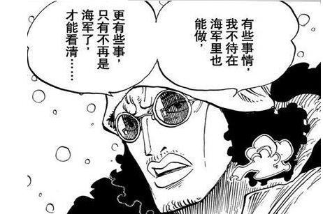 海贼王米格887海贼邦德被欧文杀了没漫画王青情报网漫画图片