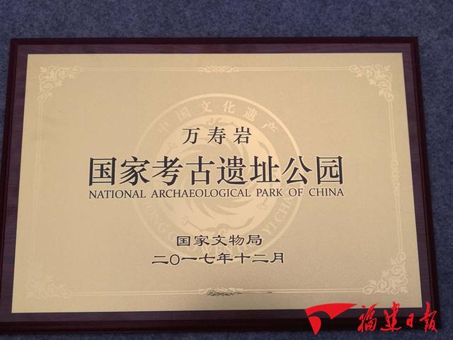 快讯!三明万寿岩成功列入国家考古遗址公园
