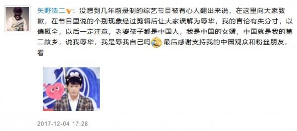 矢野浩二为辱华言论致歉 称:中国是第二故乡