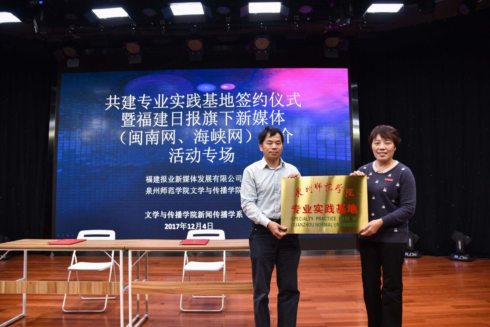 福建报业新媒体与泉州师院文传学院共建专业实践基地