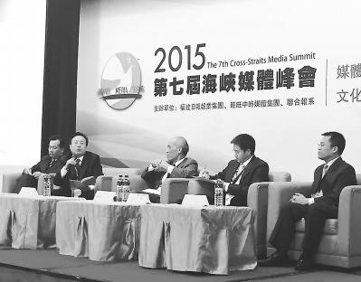 第八届海峡媒体峰会明日在漳州举行