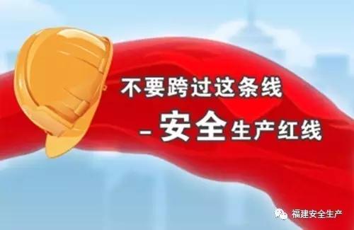 首个《安全生产法》宣传周 福建各地活动精彩纷呈