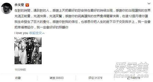 余文乐王棠云结婚照曝光 余文乐王棠云年龄相差几岁?