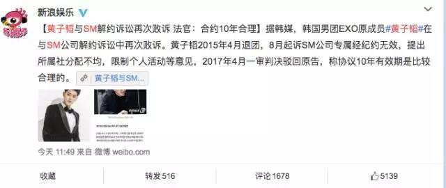 黄子韬再一次败诉,SM为啥不放过他,鹿晗吴亦凡也不是全身而退
