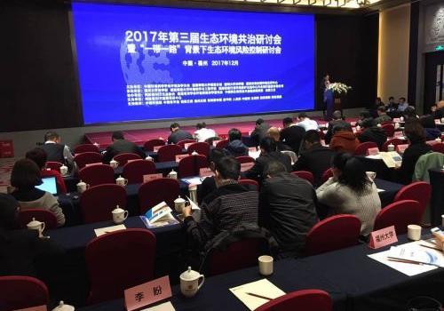 2017年第三届生态环境共治研讨会在福州举办