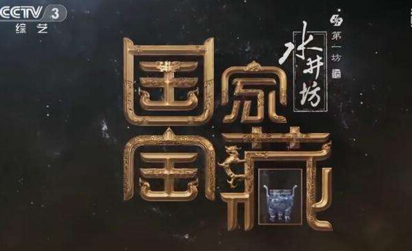 国家宝藏豆瓣评分高达9.4!2017央视综艺刷爆b站