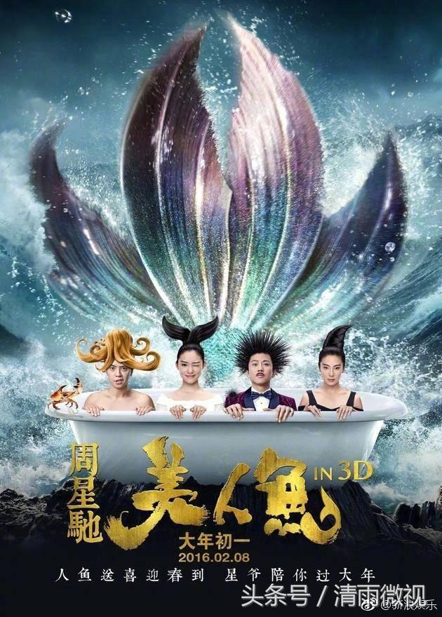美人鱼2开拍在即,女主角人选成谜,网友高呼赵丽颖出演