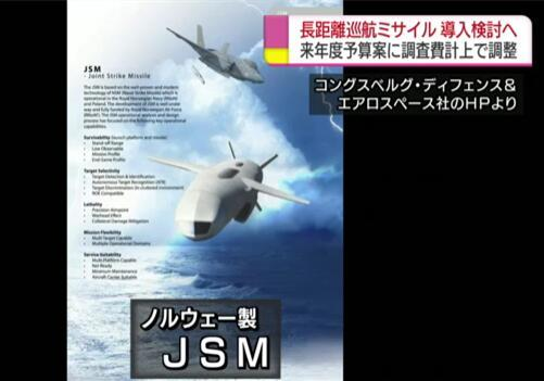 日本向美求购导弹射程超500公里 称将用在钓鱼岛