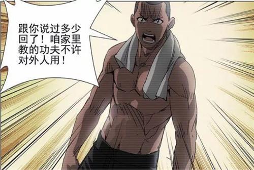 一人之下漫画张楚岚被暴打第二季张灵玉为什喝酒抽烟漫画图片