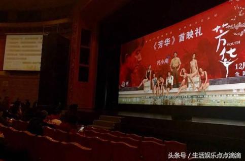 《芳华》首映礼主持人讲话,冯小刚直接打断:赶紧放电影