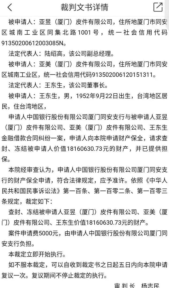 """余文乐闪婚 岳父竟是厦门""""老赖""""!上了黑名单不说 还欠978名工人约650万元工资!"""