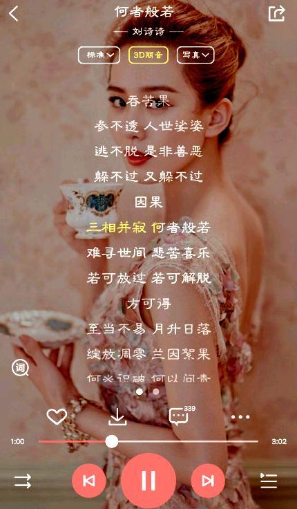 刘诗诗为电影城市之光演唱主题曲何者般若,好听