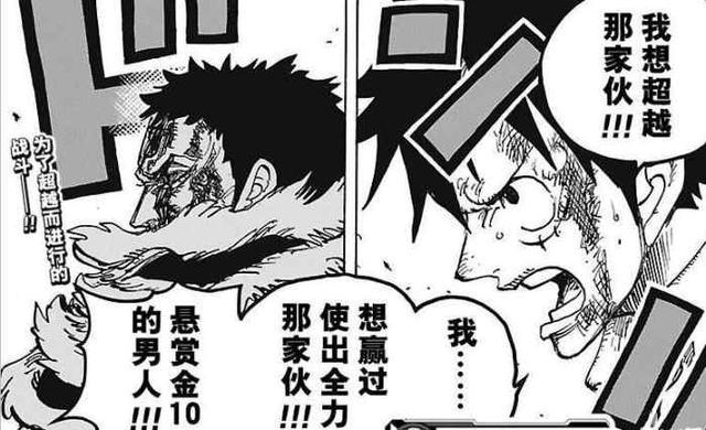 海賊王漫画第888话情报,路飞与卡二对决,加洛特变成狮子?