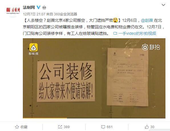 """多家媒体报道赵薇公司""""人去楼空"""",赵薇怒斥:装修有错了?!"""