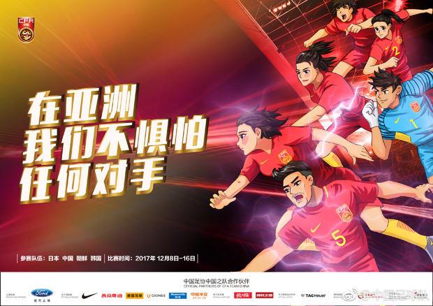 国足发布东亚杯卡通海报:在亚洲不惧怕任何对手