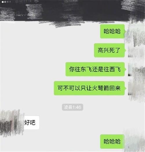 谢楠晒和老公吴京聊天截图,没想到铁血硬汉战狼私下这么可爱