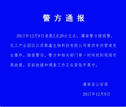 连云港灌南县一化工厂车间发生爆炸 2人死亡仍有7人被困