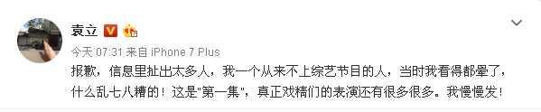 袁立爆《演员的诞生》猛料是真性情?真正输不起的是破坏规则的人