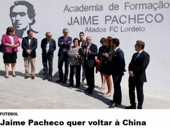 前国安泰达主帅将重返中超 帕切科:月底前签约