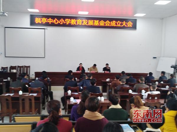 莆田仙游县枫亭中心小学教育基金会成立