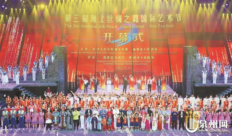 第三届海上丝绸之路国际艺术节开幕式演出侧记