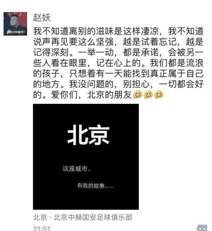 国安大将赵和靖深情告别:说声再见要这么坚强,爱你们朋友