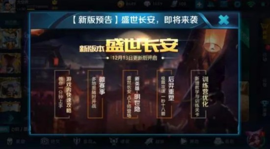 《王者荣耀》12月13日盛世长安版本更新内容