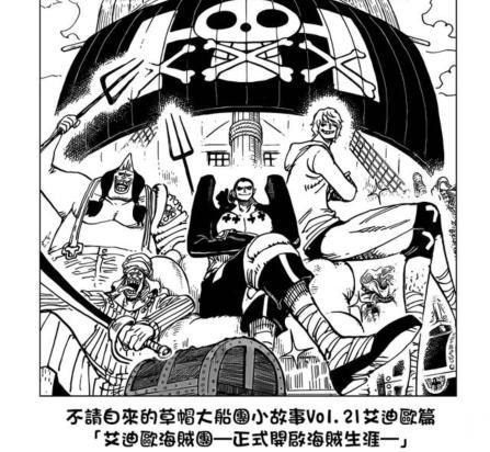 ca88亚洲城手机版下载_海贼王888话:草帽海贼团第十一人,又有新船员?