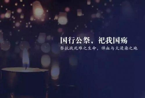 正在直播:南京大屠杀死难者国家公祭仪式