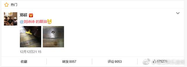 邓超晒刘诗诗眼泪还喊话吴奇隆 宣传新片套路太深了!