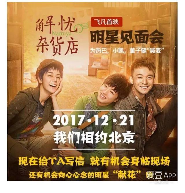 迪丽热巴最新行程出炉 《解忧杂货店》北京首映礼已官宣