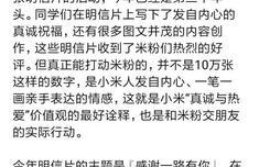 雷军内部信:第三年为米粉送出10万张手写明信片