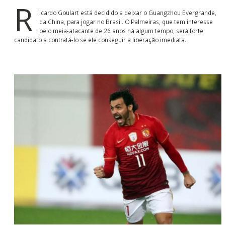 恒大队球员高拉特亲承想回巴西踢球 巴甲球队望恒大承担工资