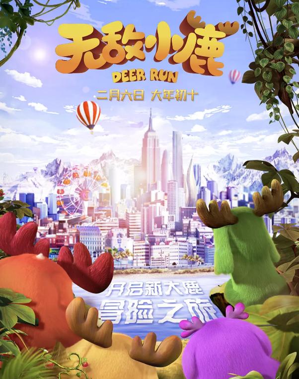 无敌小鹿主题曲名字剧情介绍 豆瓣评分7.5动画中有几种鹿