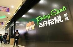 网红坚果三只松鼠暂停IPO审核 中止原因分析