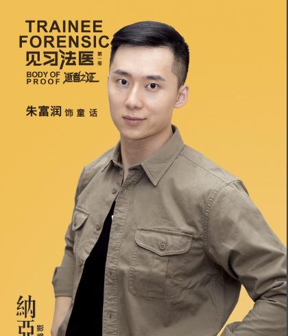 见习法医童话扮演者朱富润个人资料