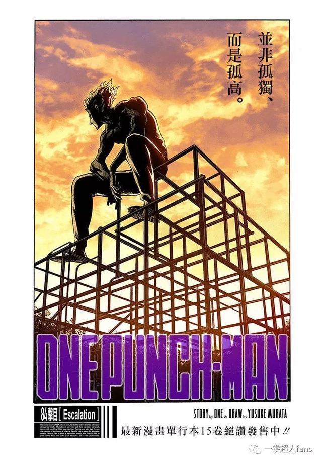 一拳超人漫画125话汉化重制版