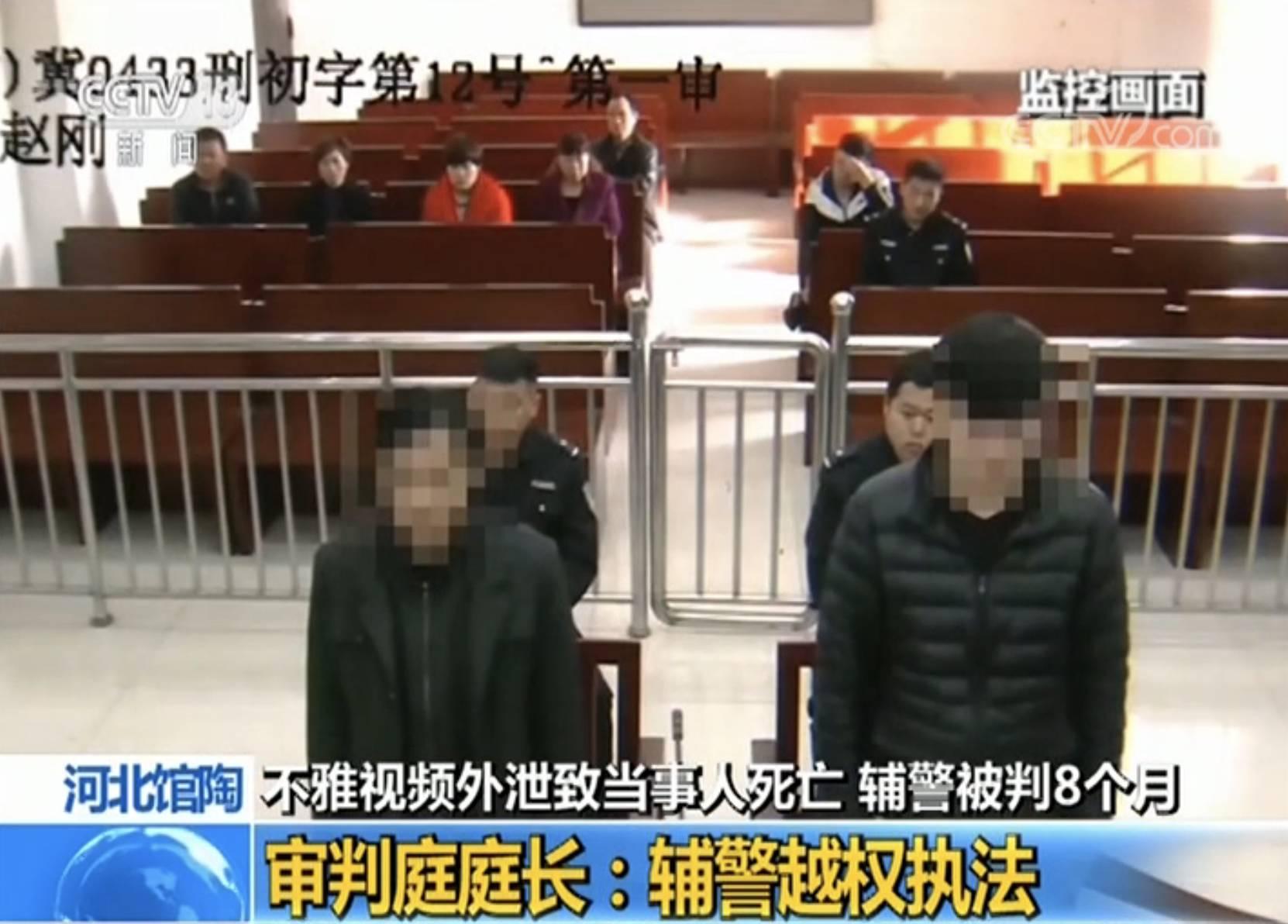辅警拍摄不生视频致人自杀身亡获刑8只月 量刑过轻?人民法院回应