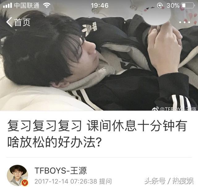 王源最近被复习折磨疯啦!连问网友休息十分钟放松的办法