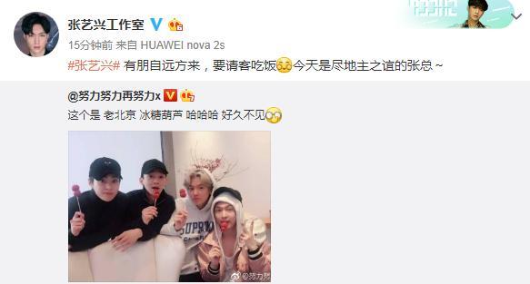 张艺兴EXO合体!小绵羊请客吃老北京冰糖葫芦!团魂炸裂!