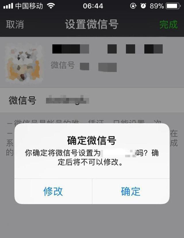 微信号修改教程!微信iOS版v6.6.0更新,可以修改微信号了