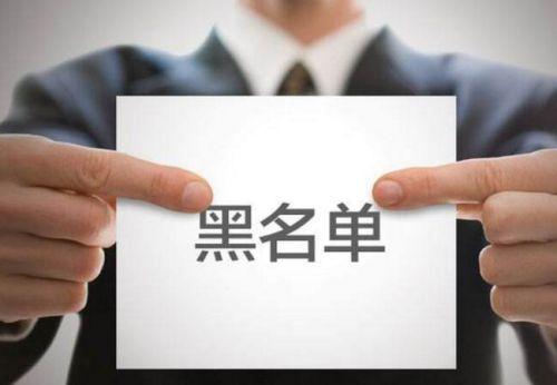 """亚虎国际娱乐官方网站将启用信用""""红黑名单"""" 失信者处处受限"""